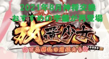 【放置少女】(2021年8月)神将交換はこちら。李儒が先月に続いて登場。
