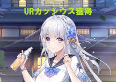 【放置少女】董白特化で放置鯖を進めてみる(第3回)URカッシウス獲得&レベル90到達!